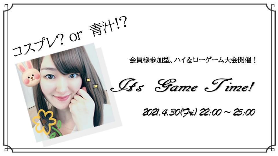 4/30(金)かなちゃん初企画☆『ハイ&ローゲーム!』