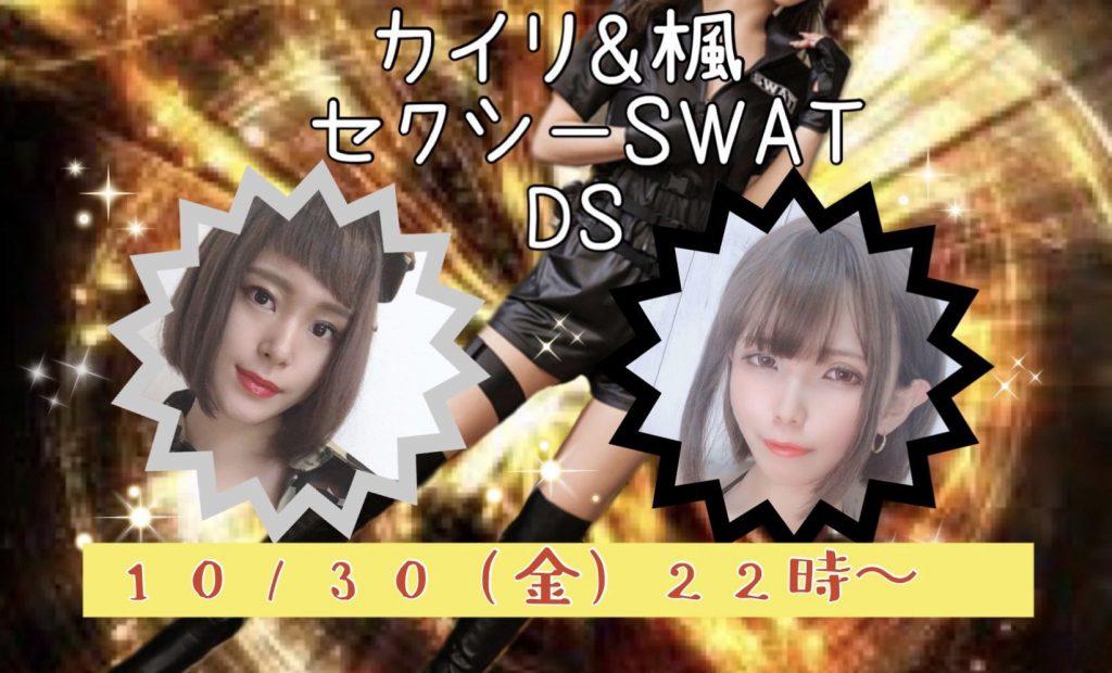 10/30(金)楓ちゃんとカイリちゃんによる「セクシーSWATDS」DSチャット開催!