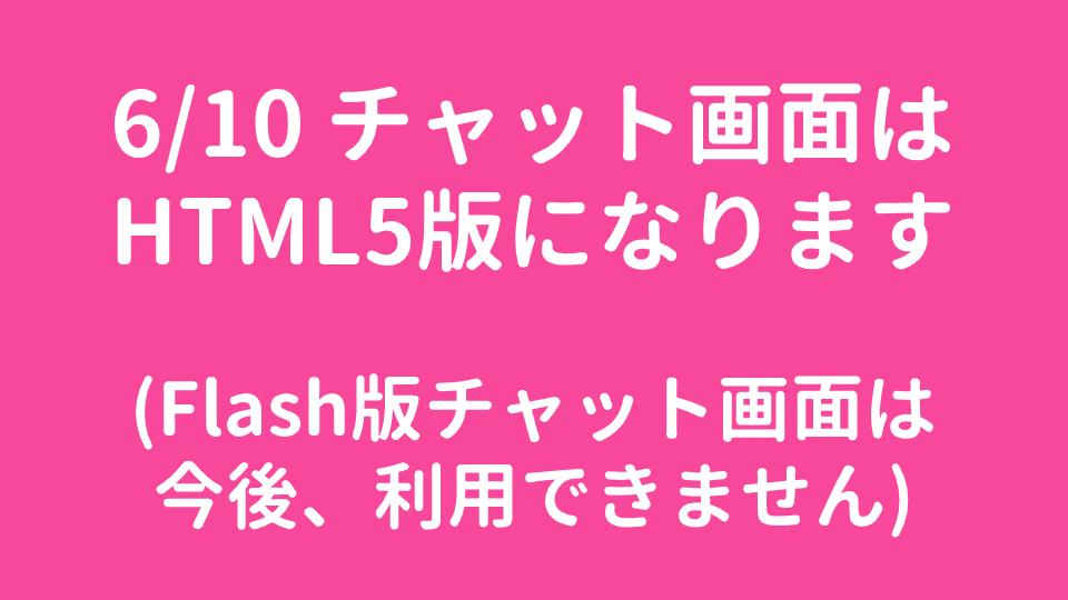 ※6/5更新│チャット画面切り替えのスケジュール