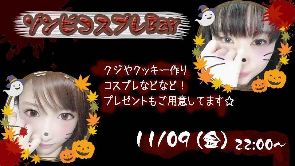 11/9(金)納豆×になこまるちゃんDS企画『なとになゾンビコスプレバー』★