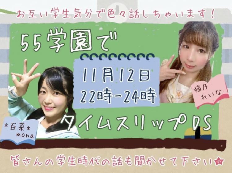 11/12(木)猫乃れいな×百菜DS企画「55学園でタイムスリップ!」
