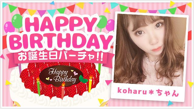 【祝】10/25(金)koharu*ちゃんお誕生日パーチャ!