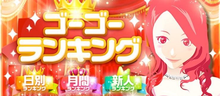 新【ランキング】リリース!