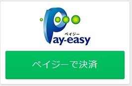 ペイジー、楽天Edyでのポイント購入が可能に。
