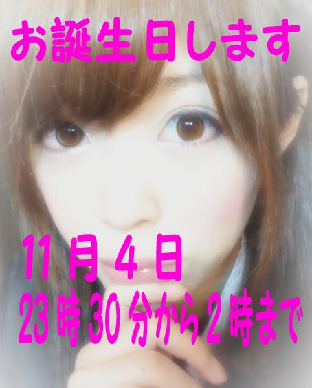 【祝11/04(金)】SARI☆ちゃんお誕生日パーティ!