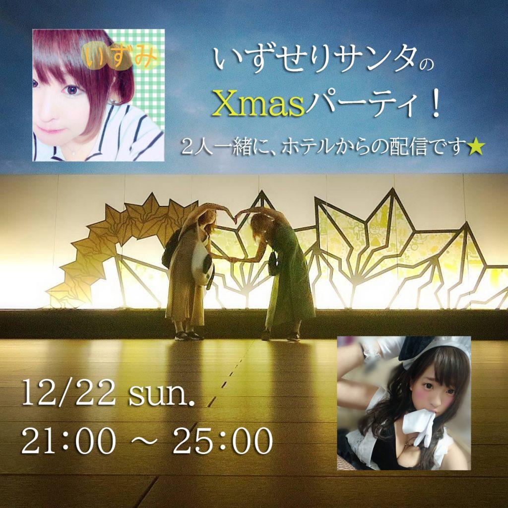 12/22(日)いずせりサンタ!クリスマスパーティー★
