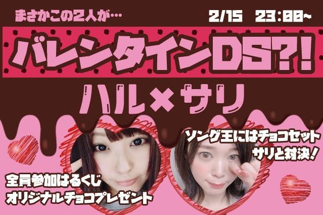 2/15(金)SARI☆ちゃん×∞はる∞ちゃんDS企画「まさかこの二人がバレンタインDS!?まじ竹なんですけど~」