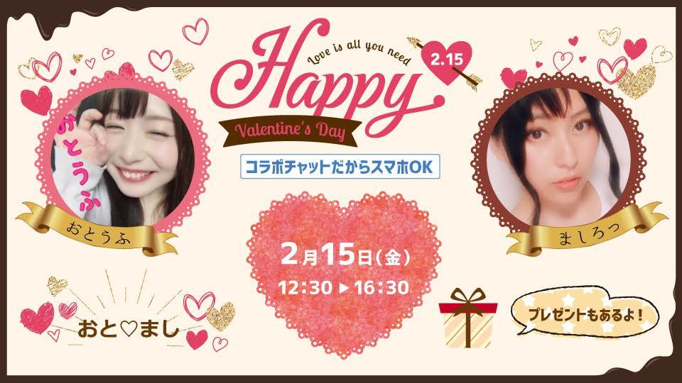 2/15(金)ましろっ×おとうふちゃんコラボ配信『おと♡まし バレンタイン編』!