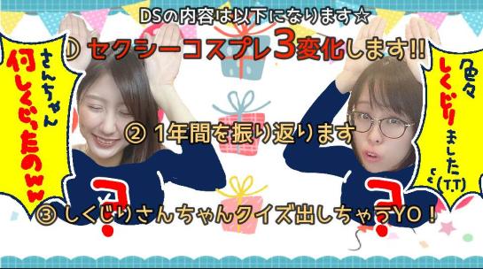 11/6(金)さんちゃん×葵たん!のDS企画!! 『さんちゃん1周年お祝いDS!』