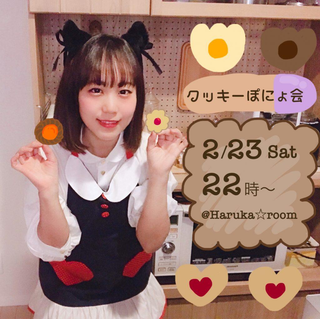 2/23(土)Haruka☆ちゃん企画『クッキーぽにょ会♡』