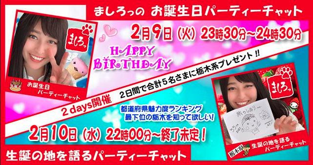 【祝】2/9(火) 2/10(水) ましろっちゃんお誕生パーティー2days!!