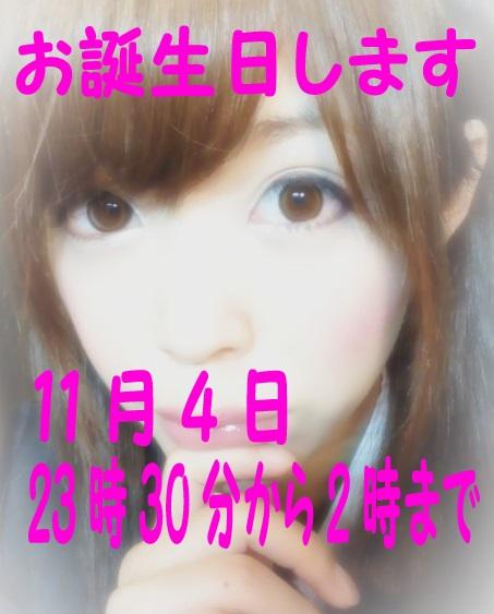 【祝!11/4】SARI☆ちゃん誕生日パーチャ開催!!