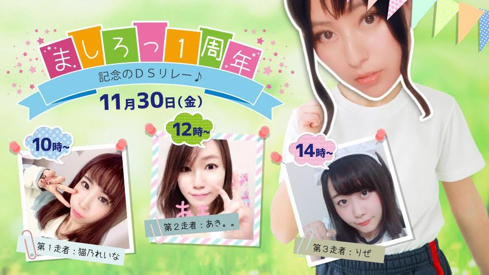 11/30(金)ましろっちゃん企画『1周年記念のDSリレー☆』