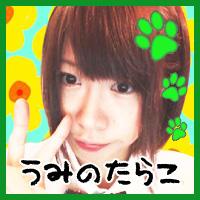 【祝12/03(土)】うみのたらこちゃんお誕生日パーティ!