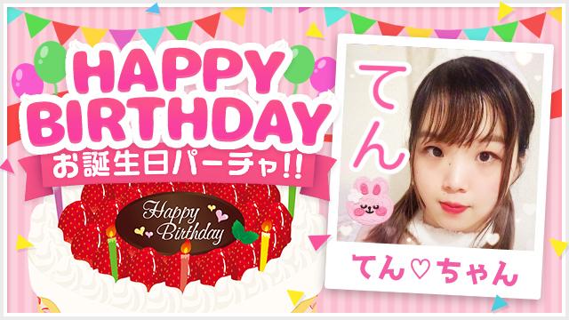 【祝】6/28(月)てん♡ちゃんお誕生日パーチャ!