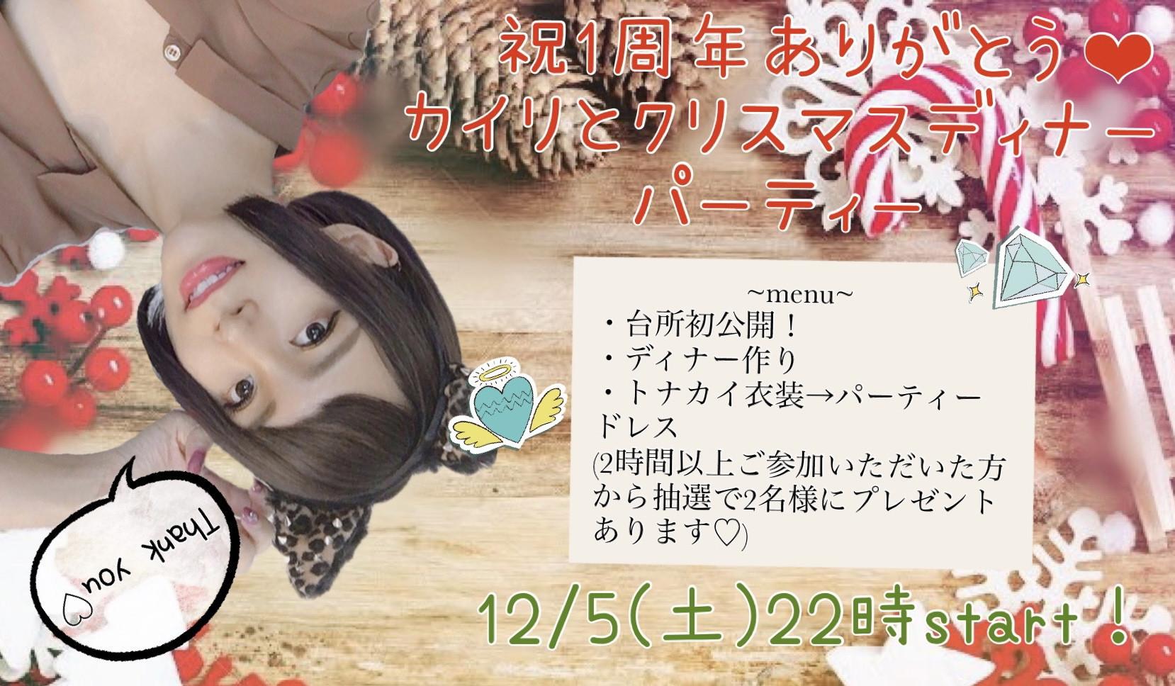 カイリちゃん企画『祝1周年ありがとう! カイリとクリスマスディナーパーティー』