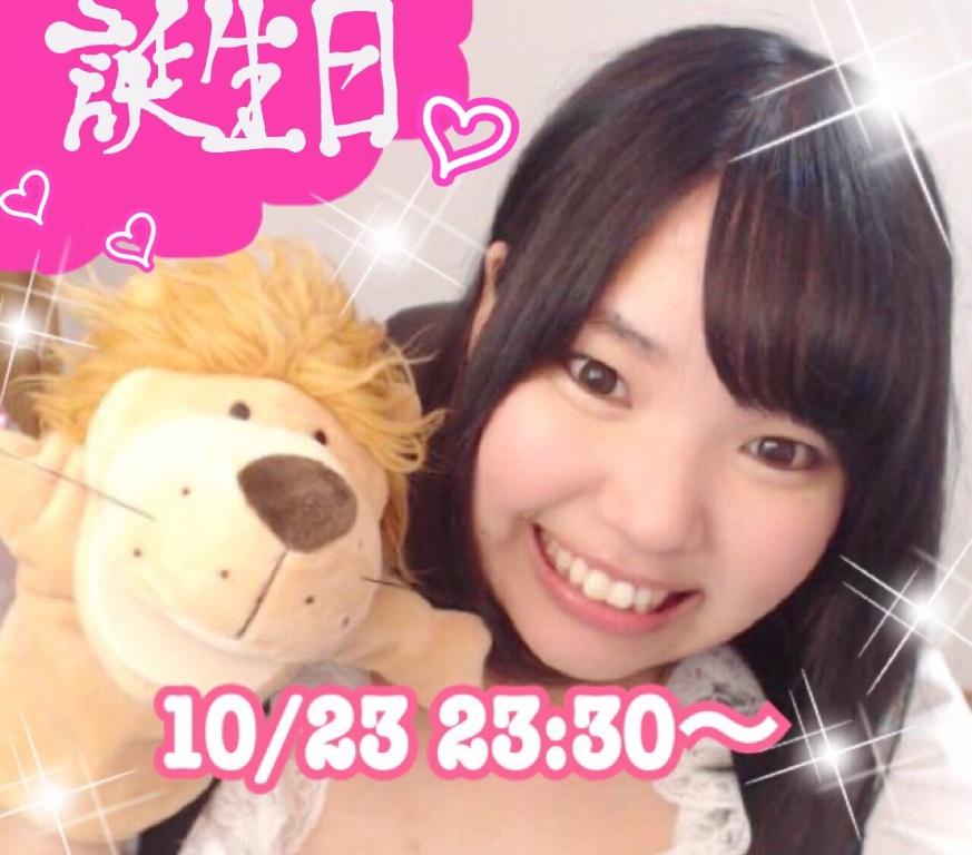 【祝!10/23】☆あいりん★ちゃん誕生日パーチャ開催!!