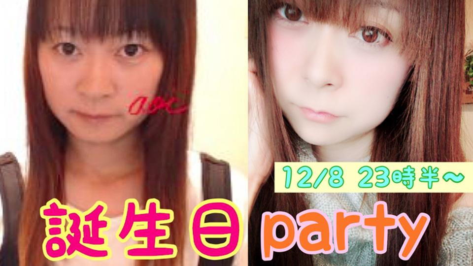 12/8(土)★★蒼★★×みわそんちゃん『お誕生日DS!』