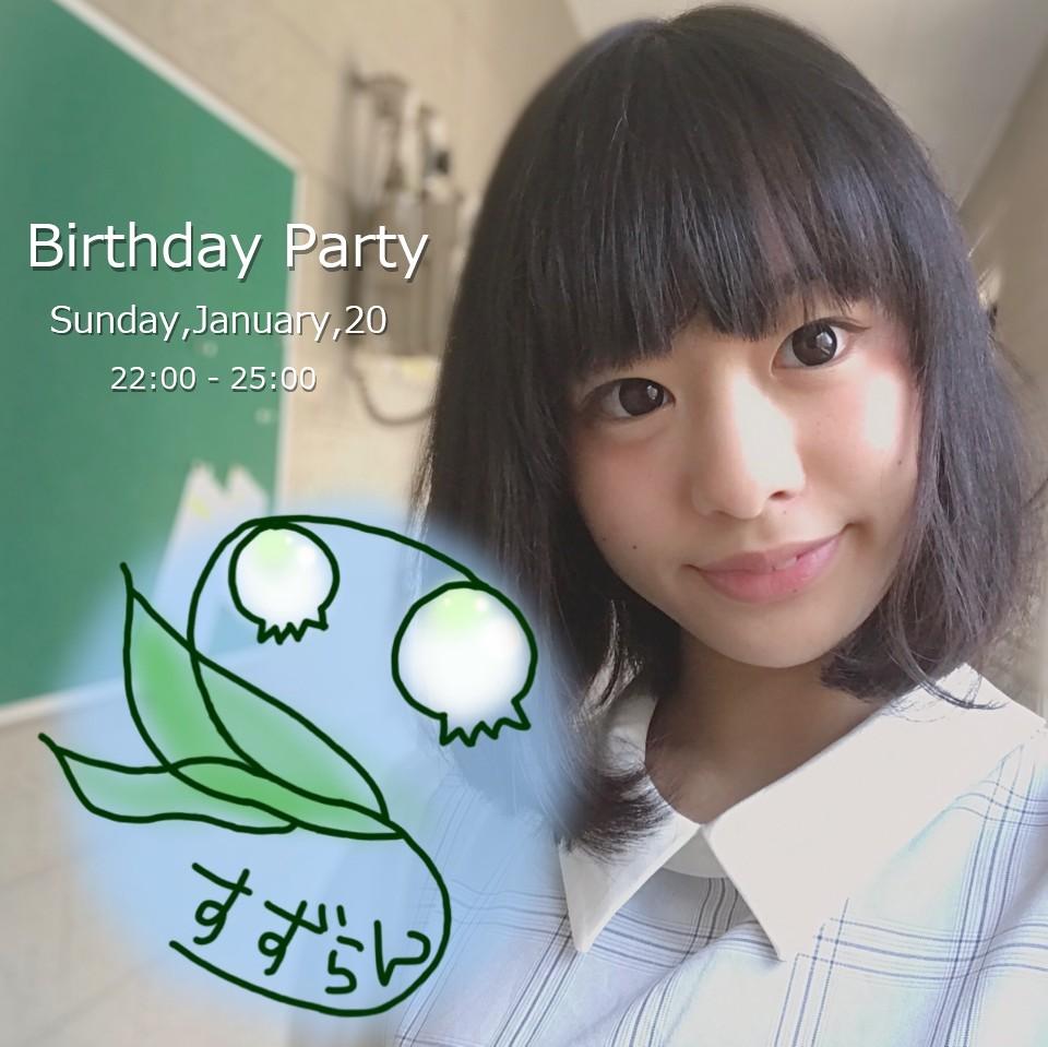 【祝】1/20(日)鈴蘭** ちゃん誕生日パーチャ!