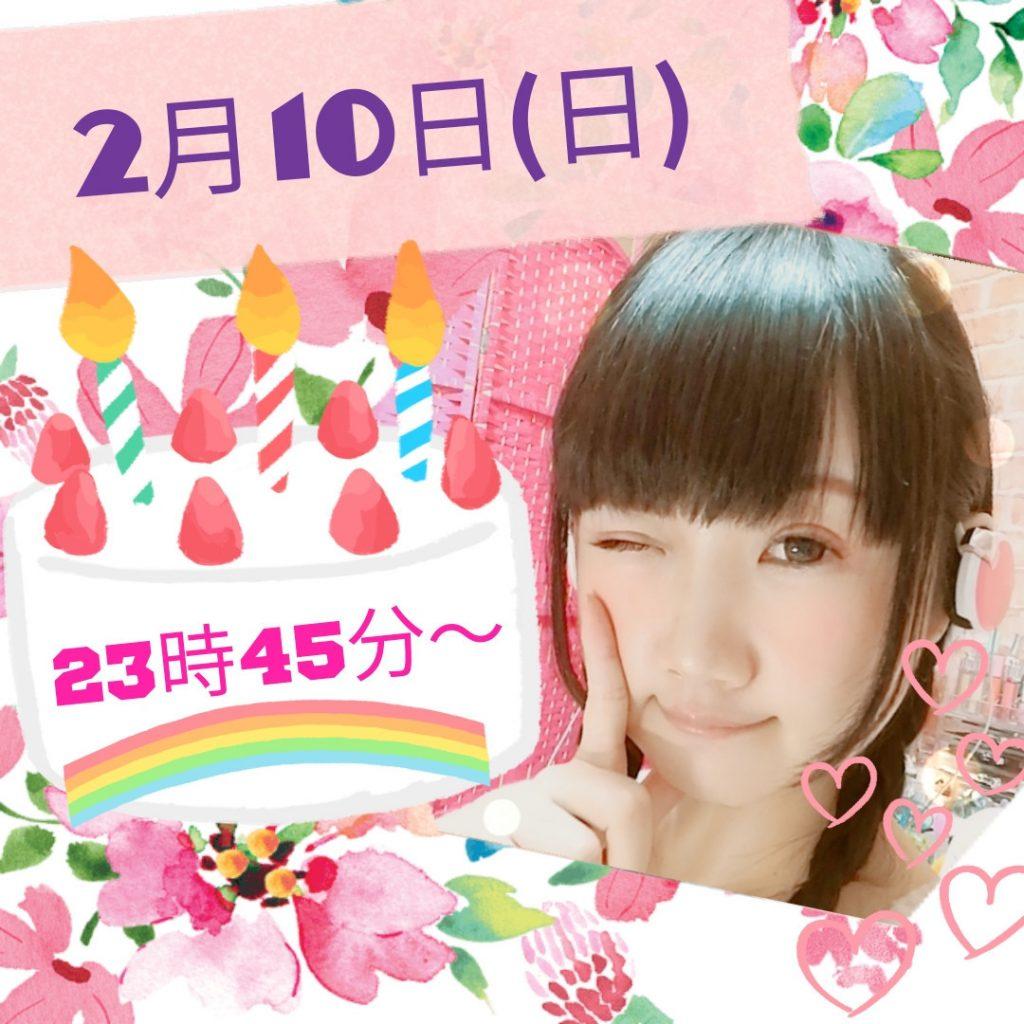 【祝】2/10(日)二階堂ハルナちゃん誕生日パーチャ!