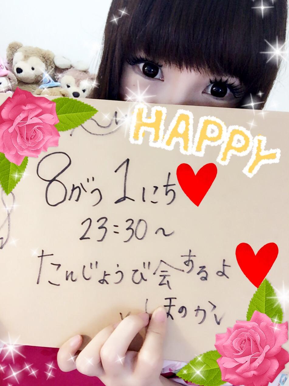 【祝8/1】vほのかvちゃんお誕生日パーチャ開催!!