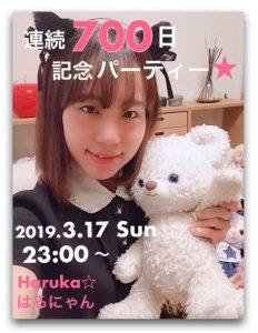 連続700日記念パーティー★