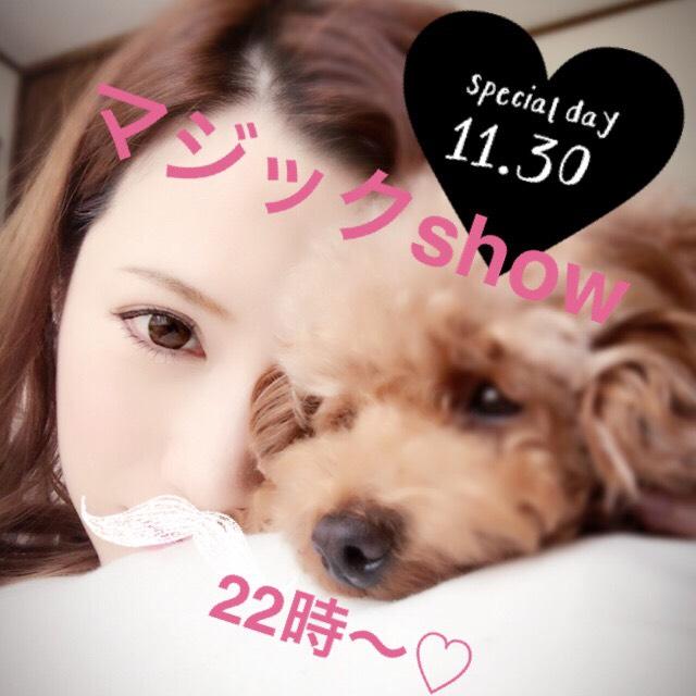 11/30(金)愛ちゃん企画『マジックshow!!』