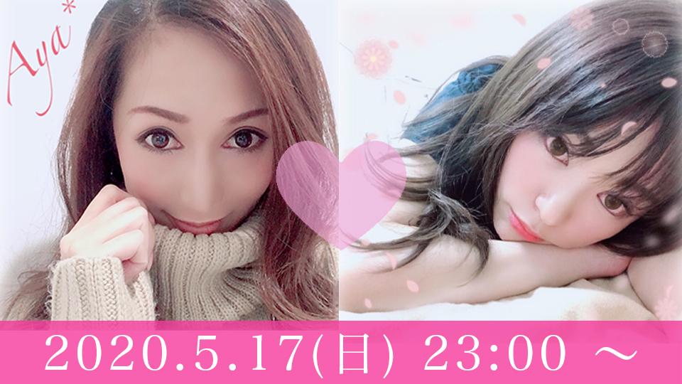 5/17(日)A y a *ちゃん×葵ちゃん、電撃の初DS!