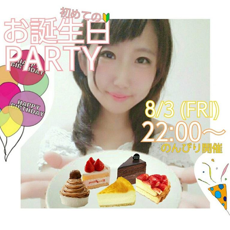 【祝】8/3(金)ひなの☆。**ちゃん誕生日パーチャ!