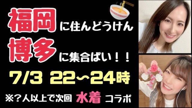 7/3(土) 紅茶のこうちゃん&りん。ちゃんコラボ企画「福岡住んどうけん博多に集合ばい」