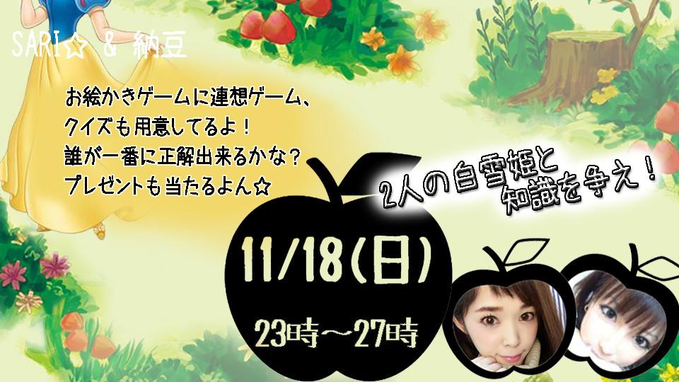 11/18(日)SARI☆×納豆ちゃんDS企画『二人の白雪姫と知識を争え!』