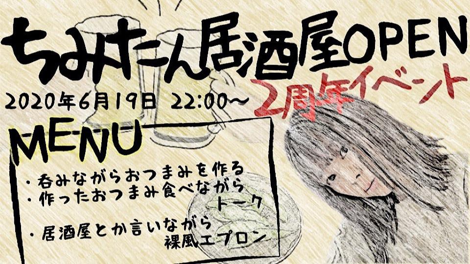 6/19(金)『ちみたん居酒屋OPEN☆2周年イベント』