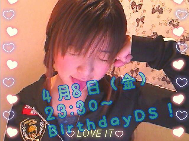 【祝4/8】♪羽留♪ちゃん誕生日DS開催!!