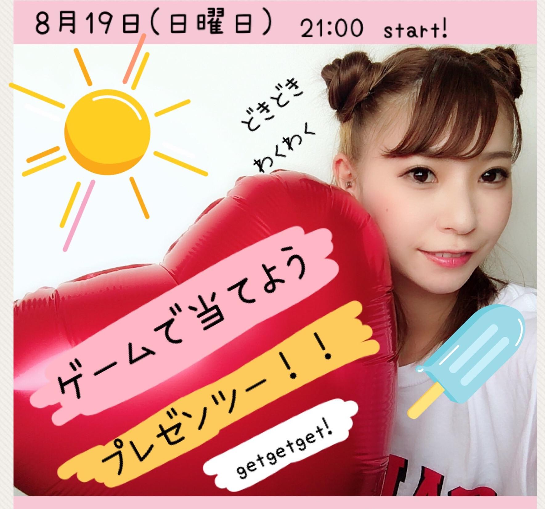 8/19(日)reira*ちゃん企画「ゲームで当てようプレゼンツ!」