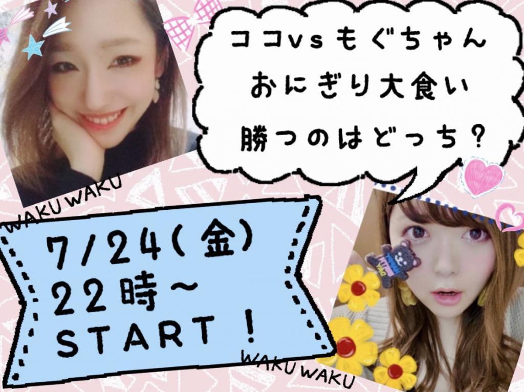 【7/24(金)】ココ*゜VSもぐちゃん♪ おにぎり大食い勝負DS!