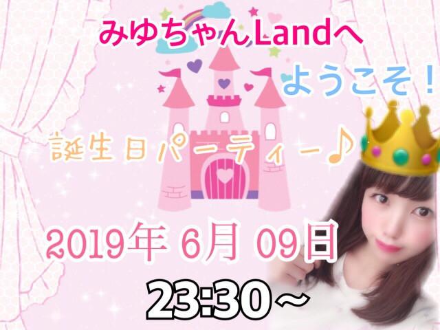 【祝】6/9(日)みゆちゃん♪誕生日パーチャ!