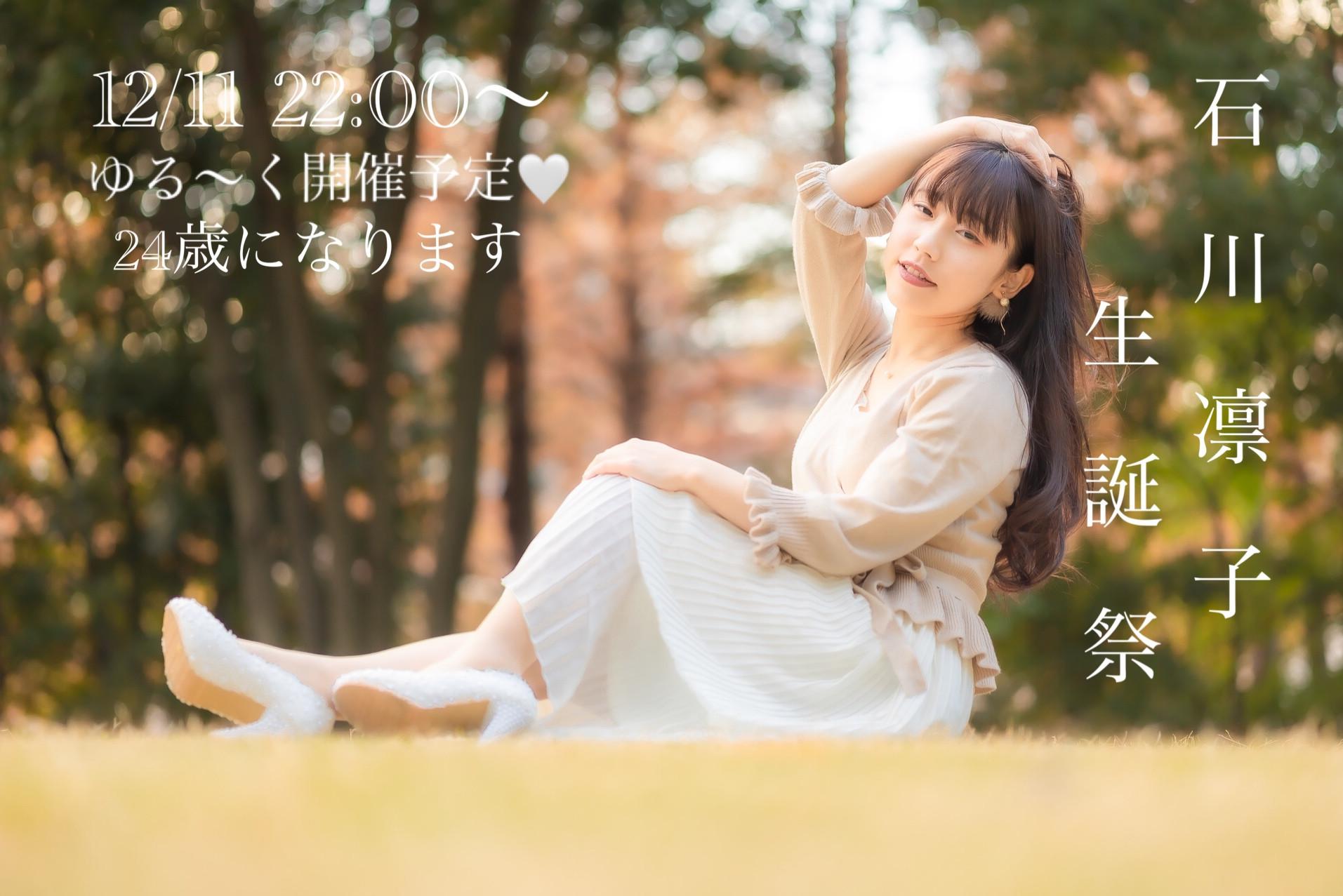 【祝】12/11(金)☆石川凛子☆ちゃん誕生日パーチャ!