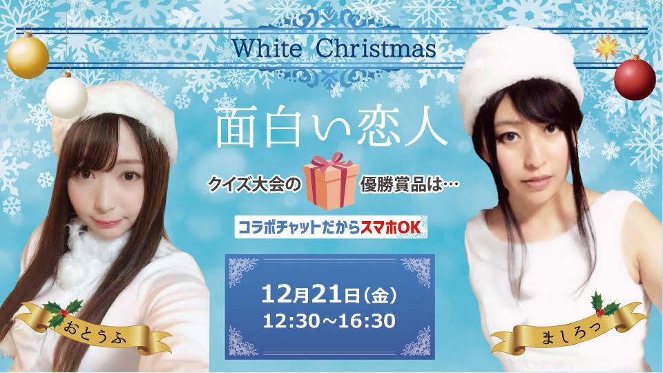 12/21(金)ましろっ×おとうふちゃんコラボ配信『White Christmas ~面白い恋人~』!