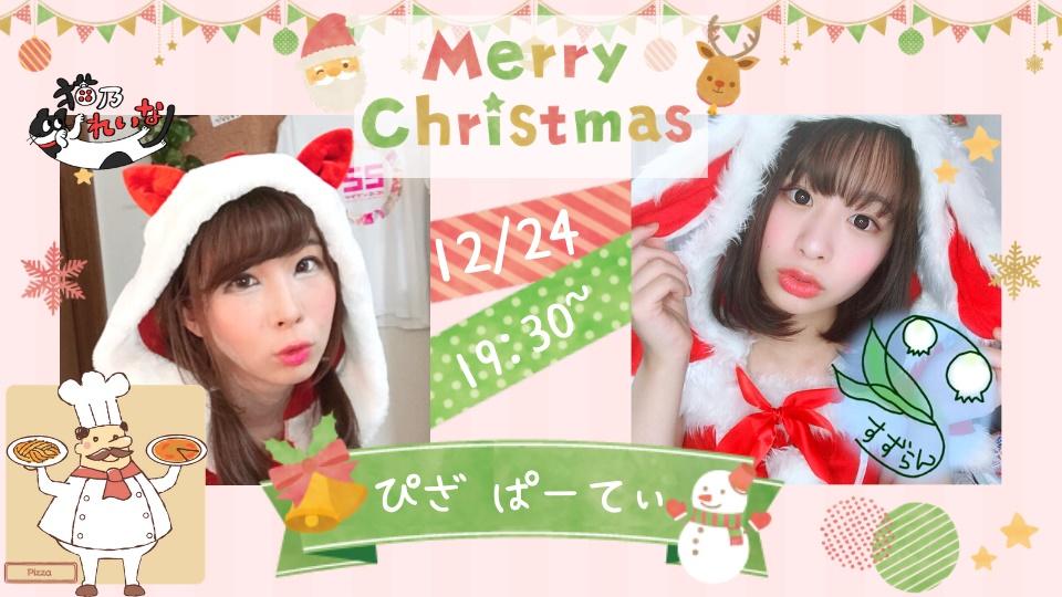 12/24(火)猫鈴ピザパーティー