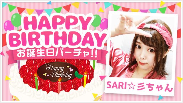 SARI☆彡ちゃんのバースデー画像