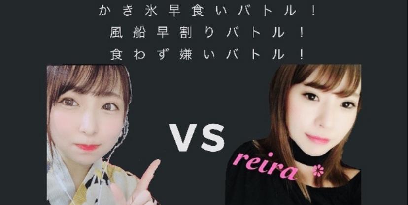 8/14(水)reiwa×あ-みちゃんコラボ企画『第4弾!れいあみ浴衣でバトル〜コラボチャット〜』