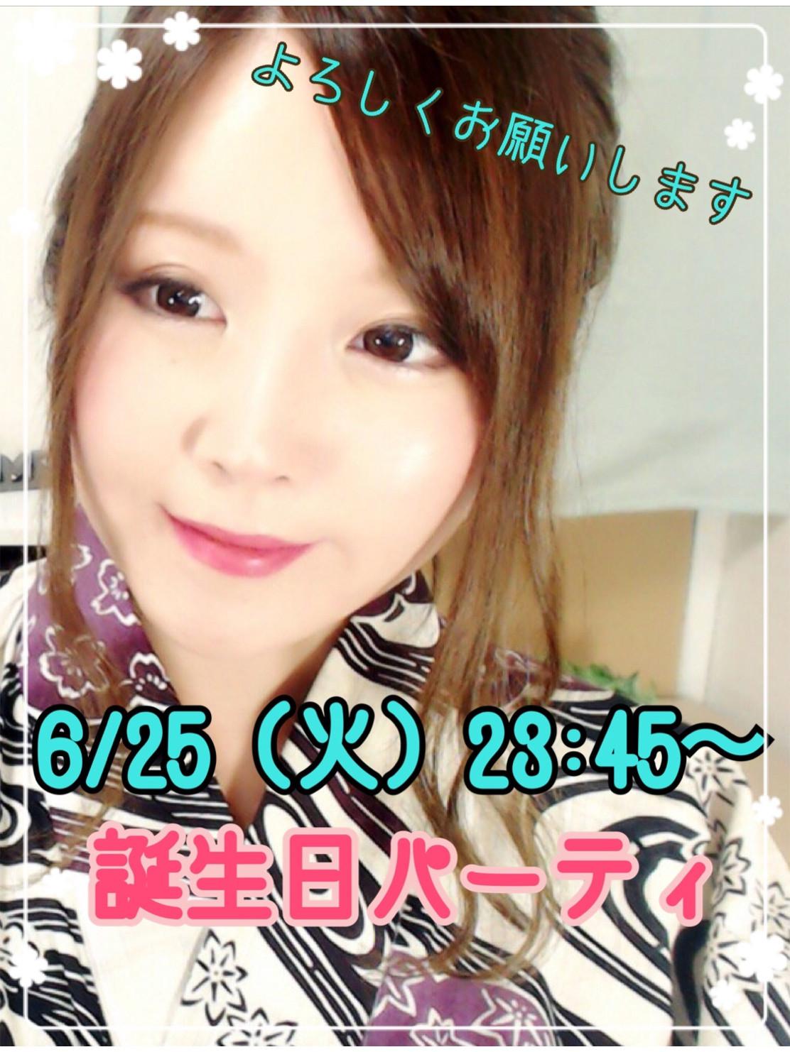 【祝】6/25(火)さゆちゃん誕生日パーチャ!