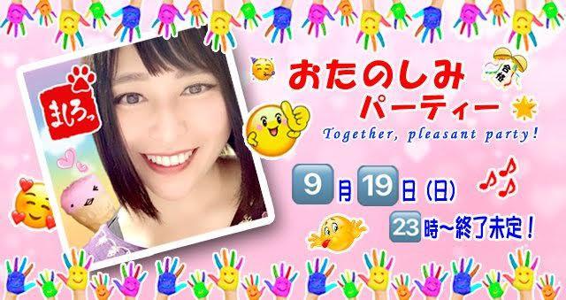 9/17(日)ましろっちゃん企画「お楽しみパーティ♪」