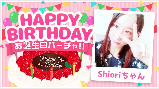 【祝】7/6(月)Shioriちゃん誕生日パーチャ!