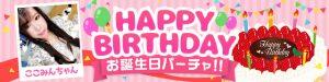ここみんちゃんのお誕生日