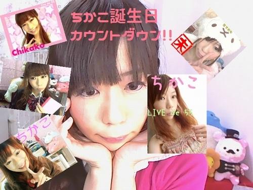 【祝!4/13(月)】知香子ちゃんのお誕生日カウントダウンパーティー開催♪