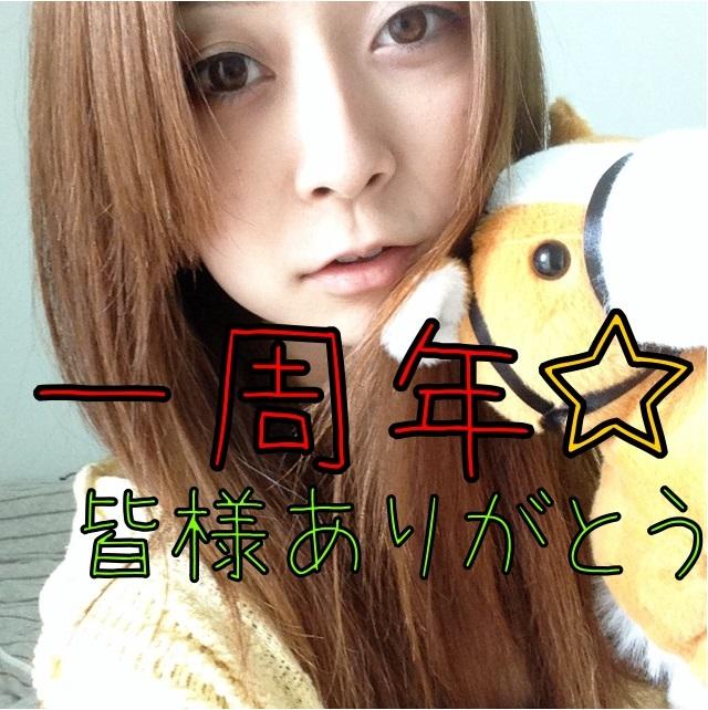 【祝!12/5(金)】美羽☆みわ ちゃんの一周年記念パーチャ開催♪
