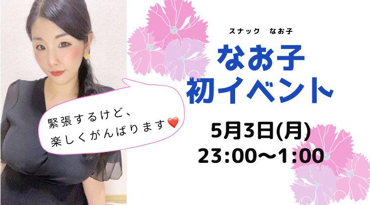 5/3(月・祝)なお子ちゃん初企画!『スナック♡なお子』OPEN!