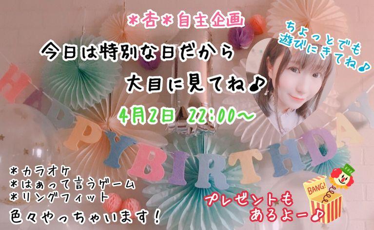 4/2(金) *杏*ちゃん企画『今日は特別な日だから大目に見てね♪』