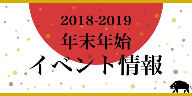 【2018→2019】年末年始イベントスケジュール!